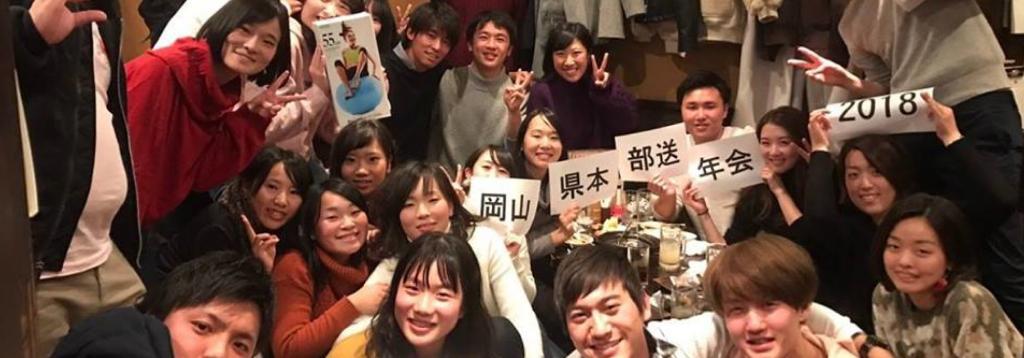 朝青岡山ホームページ「ポラ」